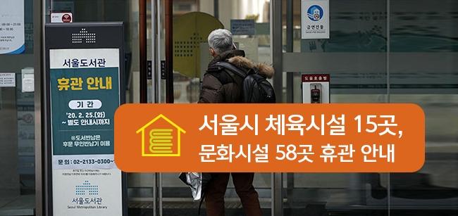 서울시 체육시설 15곳, 문화시설 58곳 휴관 안내