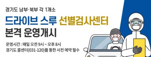 경기도 드라이브 스루 선별 검사센터