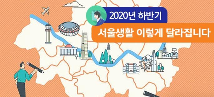2020년 하반기 서울생활 이렇게 달라집니다