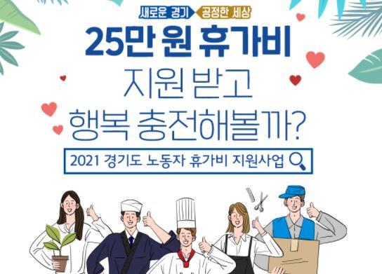 2021 경기도 노동자 휴가비 지원사업