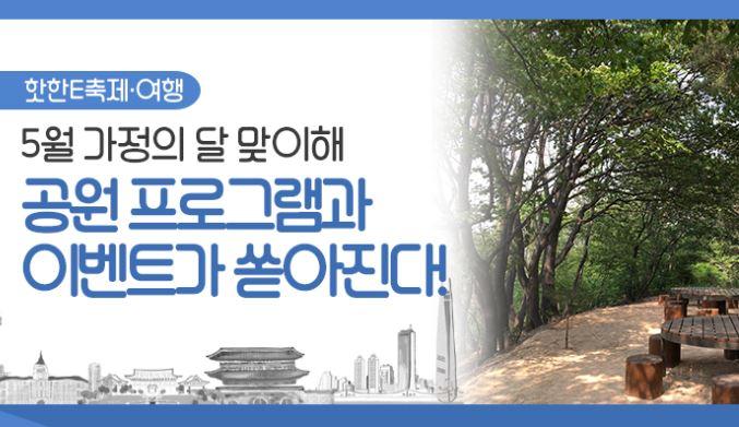 서울시, 가정의 달 '공원프로그램'