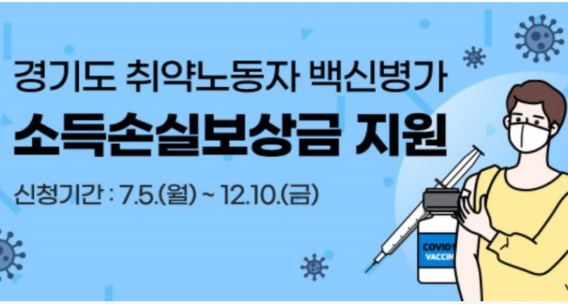 경기도 취약노동자 백신병가 소득손실보상금 지원