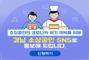 경남 소상공인 SNS로 홍보해드립니다.