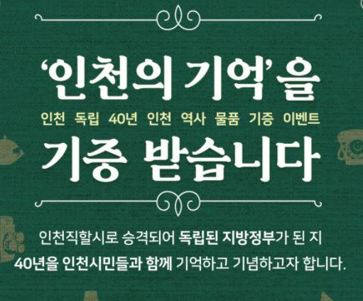인천 독립 40년, 인천의 기억을 기증 받습니다