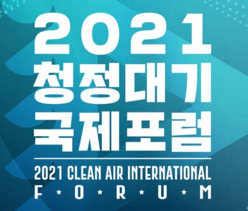 2021 청정대기국제포럼