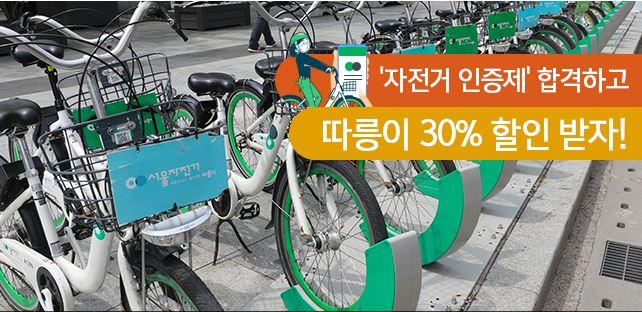 '자전거 안전교육 인증제' 합격하고 따릉이 30% 할인 받자!