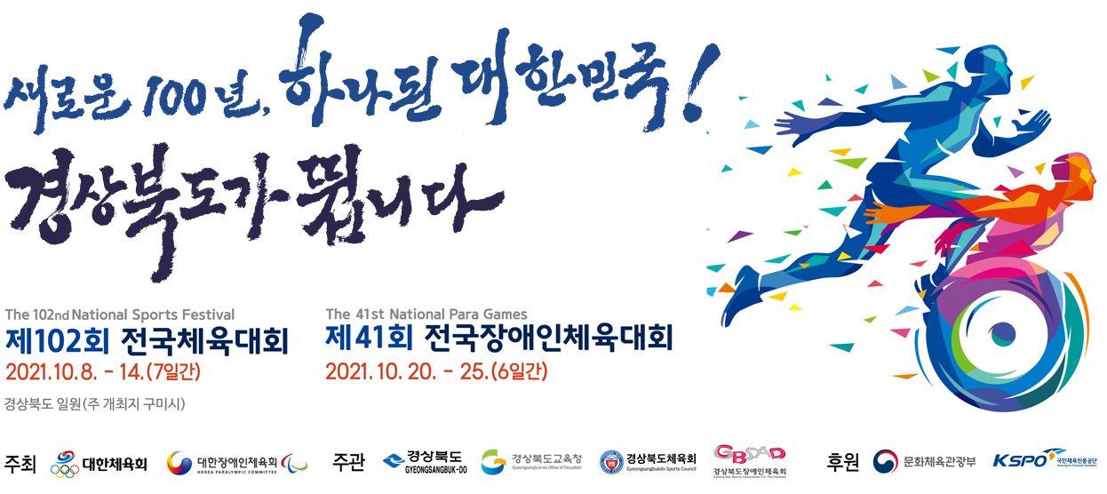 전국체육대회