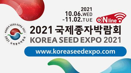 2021 국제종자박람회